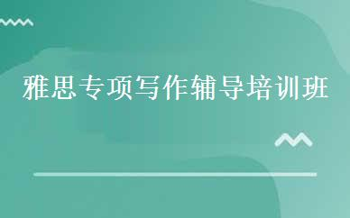 郑州雅思培训哪家好,多少钱_雅思专项写作辅导培训班-郑州英思力美语