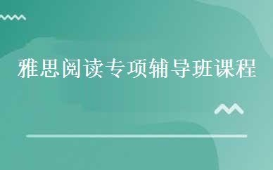 北京雅思培训哪家好,多少钱_雅思阅读专项辅导班课程-北京罗德国际教育