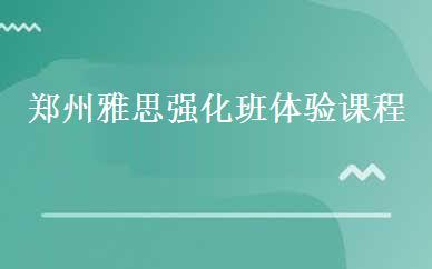 郑州雅思强化班体验课程