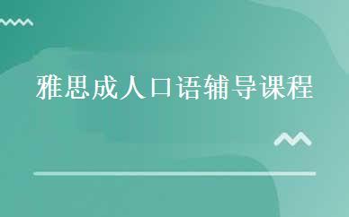 郑州雅思培训哪家好,多少钱_雅思成人口语辅导课程-郑州二七朗文外语