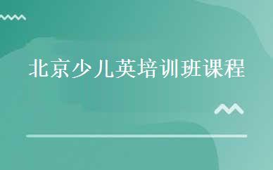 北京少儿英培训班课程