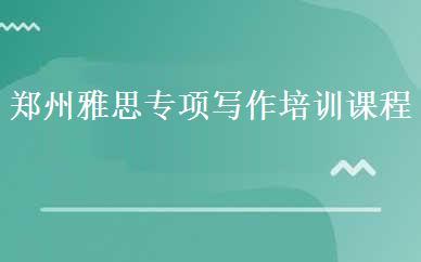 郑州雅思培训哪家好,多少钱_郑州雅思专项写作培训课程-郑州大力教育