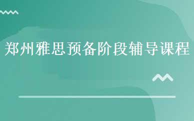 郑州雅思预备阶段辅导课程