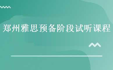 郑州雅思预备阶段试听课程
