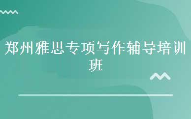 郑州雅思专项写作辅导培训班