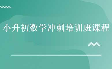郑州小升初辅导培训哪家好,多少钱_小升初数学冲刺培训班课程-郑州新东昊教育