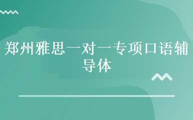 郑州雅思一对一专项口语辅导体验课