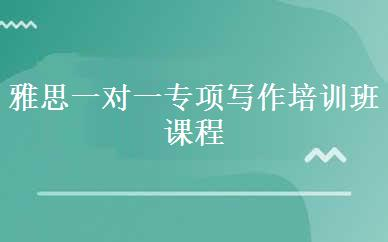 郑州雅思培训哪家好,多少钱_雅思一对一专项写作培训班课程-郑州迈斯通国际英语