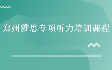 郑州雅思专项听力培训课程