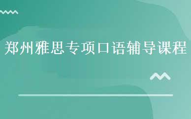 郑州雅思专项口语辅导课程