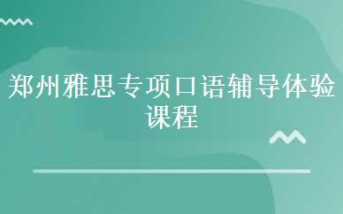 郑州雅思专项口语辅导体验课程