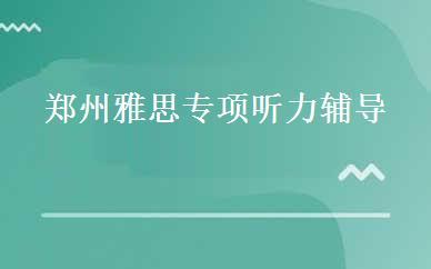 郑州雅思专项听力辅导