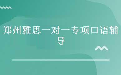 郑州雅思一对一专项口语辅导