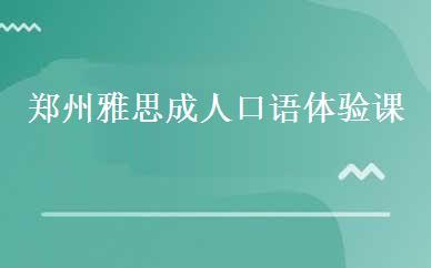 郑州雅思培训哪家好,多少钱_郑州雅思成人口语体验课-郑州大师兄教育