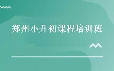 郑州小升初课程培训班