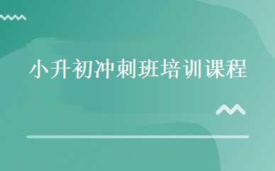郑州小升初辅导培训哪家好,多少钱_小升初冲刺班培训课程-郑州新东昊教育