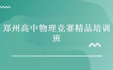 郑州高中物理竞赛精品培训班