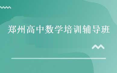郑州高中数学培训辅导班