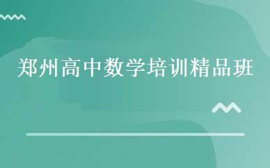 郑州高中数学培训精品班