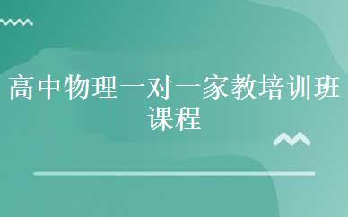 郑州高中物理培训哪家好,多少钱_高中物理一对一家教培训班课程-郑州汇杰教育