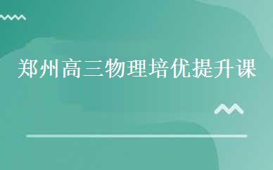 郑州高三物理培优提升课