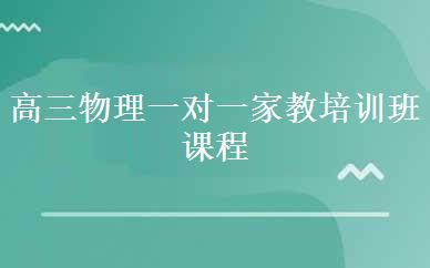 郑州高中物理培训哪家好,多少钱_高三物理一对一家教培训班课程-郑州汇杰教育