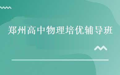 郑州高中物理培训哪家好,多少钱_郑州高中物理培优辅导班-郑州英杰教育