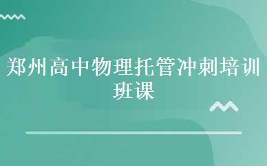 郑州高中物理托管冲刺培训班课程