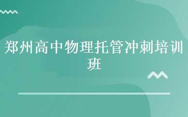 郑州高中物理托管冲刺培训班