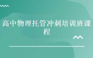 郑州高中物理培训哪家好,多少钱_高中物理托管冲刺培训班课程-郑州存远教育