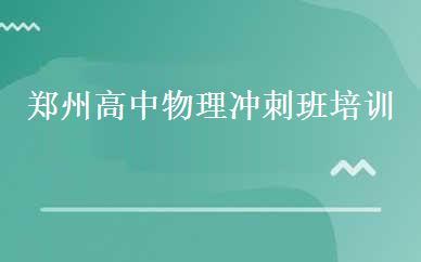 郑州高中物理冲刺班培训
