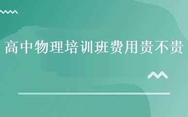郑州高中物理培训哪家好,多少钱_高中物理培训班费用贵不贵-郑州汇杰教育