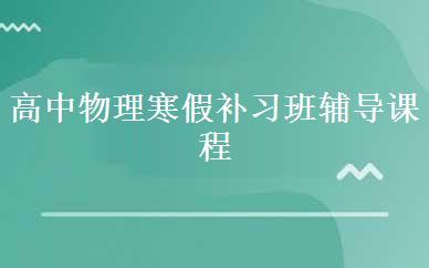 郑州高中物理培训哪家好,多少钱_高中物理寒假补习班辅导课程-郑州慧航高考