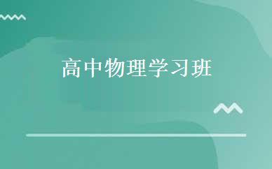 郑州高中物理培训哪家好,多少钱_高中物理学习班-郑州存远教育