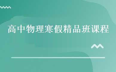 郑州高中物理培训哪家好,多少钱_高中物理寒假精品班课程-郑州天任教育