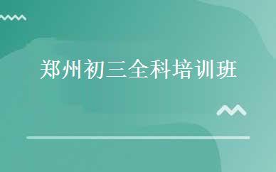 郑州初三全科培训班