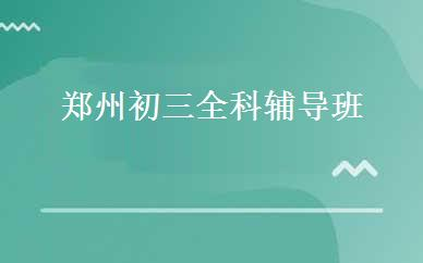 郑州初三全科辅导班