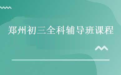 郑州初三全科辅导班课程