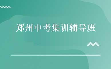 郑州中考集训辅导班