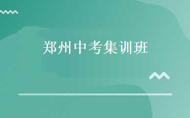 郑州中考集训班