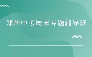 郑州中考周末专题辅导班