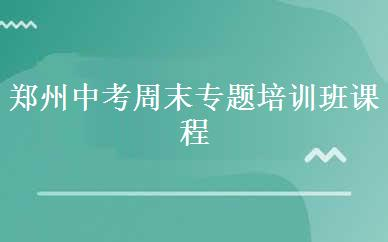 郑州中考周末专题培训班课程