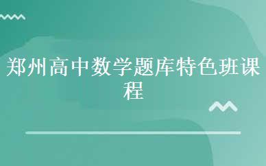 郑州高中数学题库特色班课程