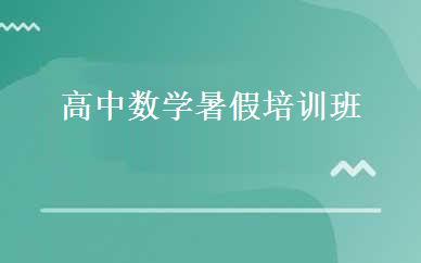 郑州高中数学培训哪家好,多少钱_高中数学暑假培训班-郑州汇杰教育