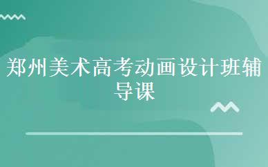 郑州美术高考动画设计班辅导课程