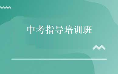 郑州中考辅导培训哪家好,多少钱_中考指导培训班-郑州清远教育