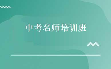 中考名师培训班
