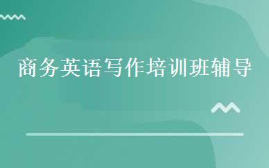 北京商务英语培训哪家好,多少钱_商务英语写作培训班辅导-北京Thank You英语