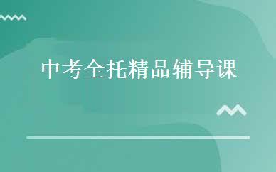 郑州中考辅导培训哪家好,多少钱_中考全托精品辅导课-郑州清远教育