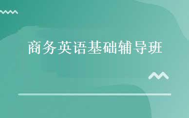 北京商务英语培训哪家好,多少钱_商务英语基础辅导班-北京Thank You英语